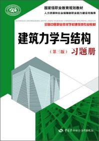 建筑力学与结构(第3版)习题册