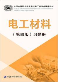 9787516716755-bo-电工材料(第四版)习题册