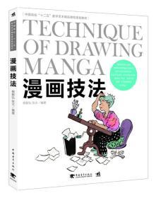 """中国高校""""十二五""""数字艺术精品课程规划教材:漫画技法"""