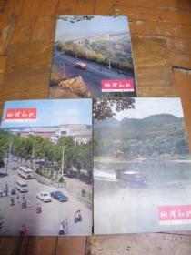 地理知识(1976年第8期,1977年第3,9期)书脊扎眼