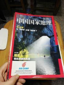 中国国家地理  2015  总第654期