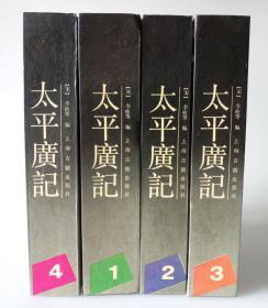 太平广记 (全四册)
