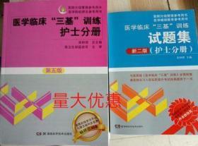 现货包邮 医学临床三基训练护士分册第五5版+试题集新二版共2册