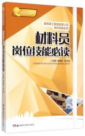 建筑施工现场岗位技能必读丛书:材料员岗位技能必读