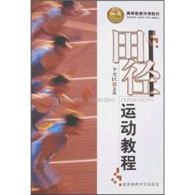 正版二手田径运动教程李老民北京体育大学出版杜9787811009606