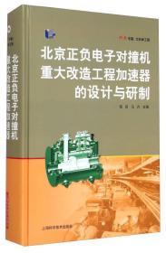 科学专著·大科学工程 :北京正负电子对撞机重大改造工程加速器的设计与研制