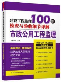 建设工程监理检查与验收细节详解100例:市政公用工程监理