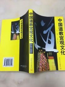 中国道教宫观文化