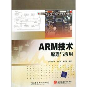 国家电工电子教学基地系列教材:ARM技术原理与应用
