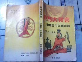 东方大预言——中华两千年预言师  插图本