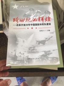 跨世纪的辉煌:改革开放30年中国国防和军队建设