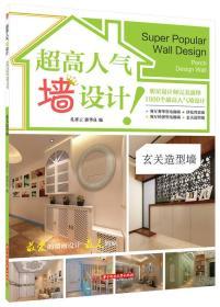 超高人气墙设计 玄关造型墙