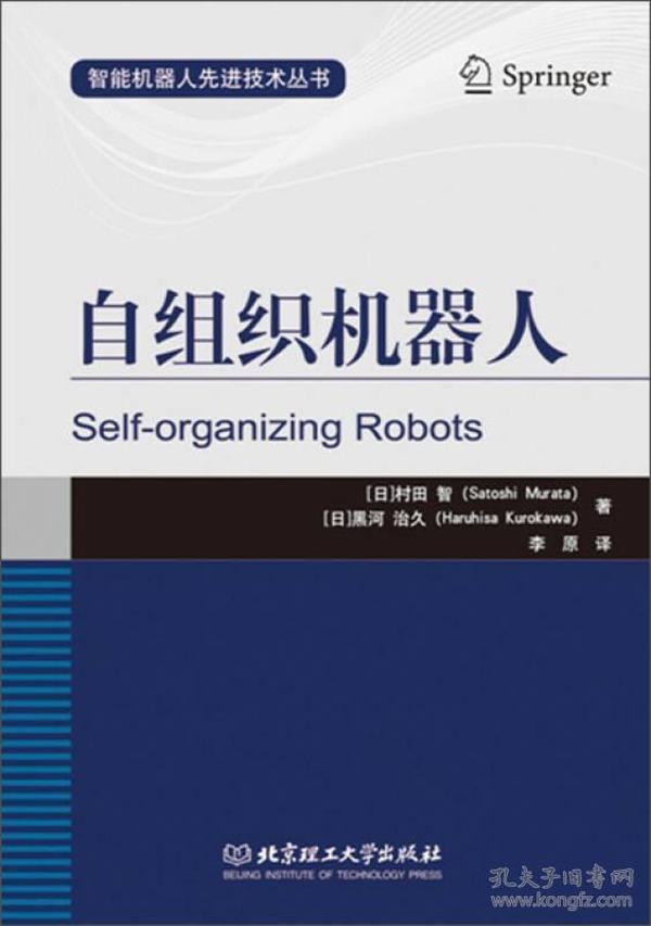自组织机器人