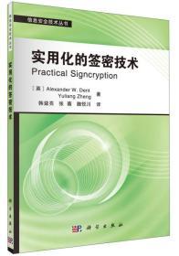 信息安全技术丛书:实用化的签密技术