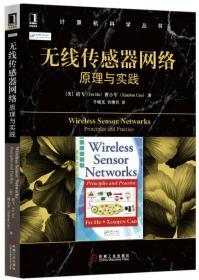 计算机科学丛书·无线传感器网络:原理与实践