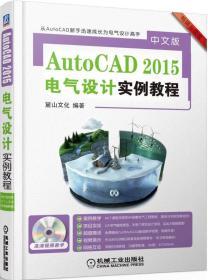 【二手包邮】中文版AutoCAD 2015电气设计实例教程-畅销升级版-(