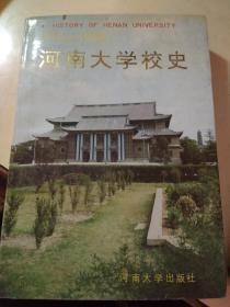 河南大学校史