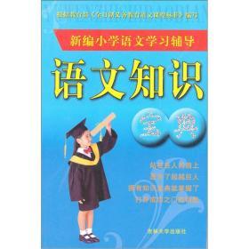 (新课标)小学语文知识宝典