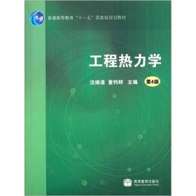 工程热力学 第4版