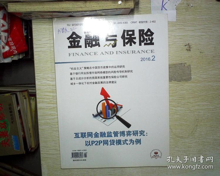 金融與保險  2016  2