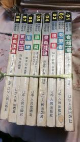 中国古代名案传奇共8册