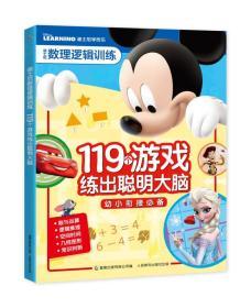 迪士尼数理逻辑训练:119个游戏练出聪明大脑