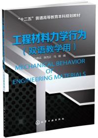 工程材料力学行为(双语教学用书)
