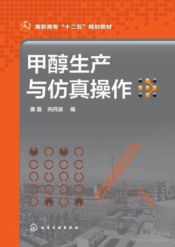 """甲醇生产与仿真操作/高职高专""""十二五""""规划教材"""