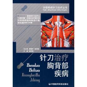 针刀治疗胸背部疾病——分部疾病针刀治疗丛书 9787506739818