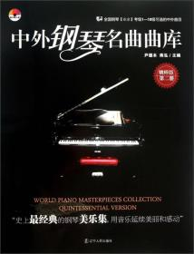 中外钢琴名曲曲库(第2册)(精粹版)