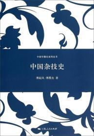 中国专题史系列丛书:中国杂技史