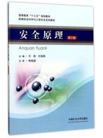 安全原理 第2版 王凯 王佰顺 中国矿业大学出版社 9787564635473
