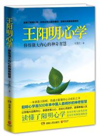 王阳明心学:修炼强大内心的神奇智慧