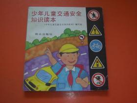 少年儿童交通安全知识读本