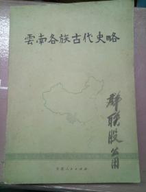 云南各族古代史略