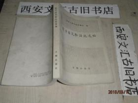 新中国文物法规选编