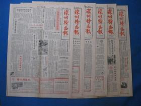 1986年深圳特区报 1986年11月5日11日15日21日25日30日报纸(单日价)