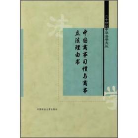中国商事习惯与商事立法理由书二十世纪中华法学文丛张家镇中国政法大学出版社9787562025016
