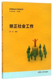 应用型社会工作系列丛书:矫正社会工作