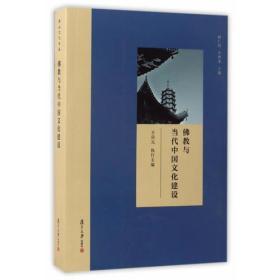佛教与当代中国文化建设
