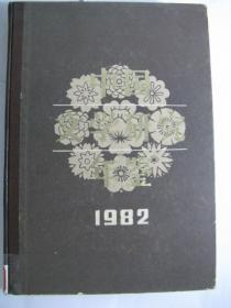 中国文学研究年鉴 1982