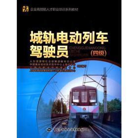 城轨电动列车驾驶员(四级)——企业高技能人才职业培训系列教材
