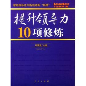 提升领导力10项修炼