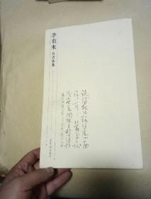 李有来自书诗集<<李有来签名>>