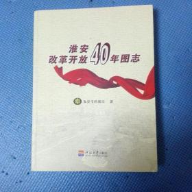 淮安改革开放四十年图志