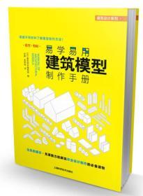 易学易用建筑模型制作手册:日本大师级建筑模型设计与制作秘籍首次公开,出色的展示•漫画式解说,毕业设计制作必备