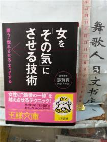 女を「その気」にさせる技术 诱う・惚れさせる・エッチする 日文原版64开王様文库综合书 日语正版