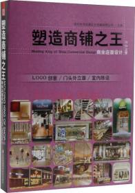 塑造商铺之王:商业店面设计(购物篇)