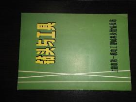 《钻头与工具》 (上海市第一机电工业局)