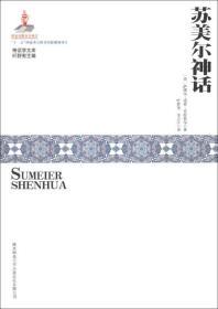 神话学文库:苏美尔神话9787561370971陕西师范大学(美)克拉莫尔